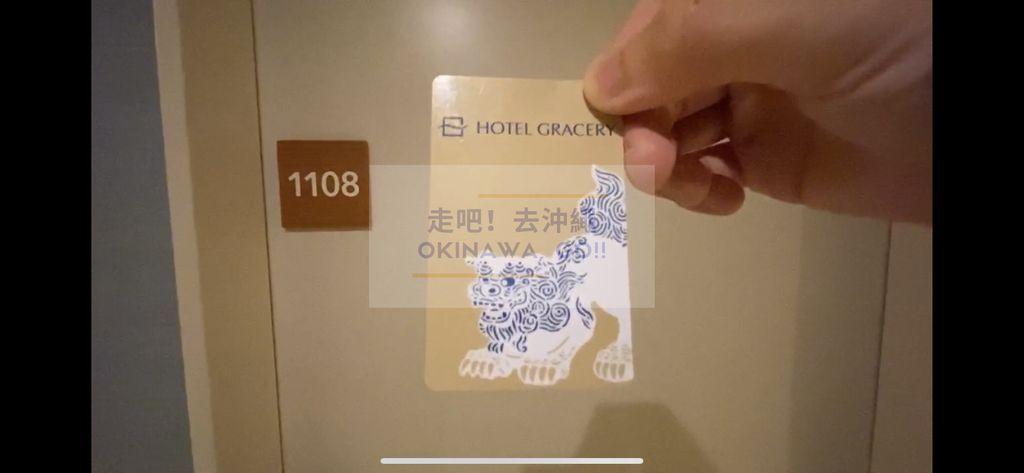 Hotel Gracery Naha 那霸格拉斯麗飯店-風獅爺房卡