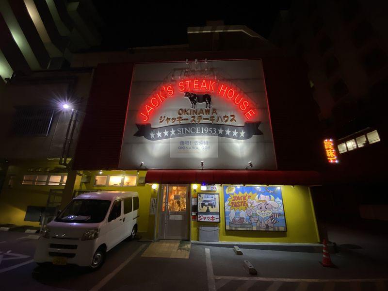 沖繩行程分享-傑克牛排館