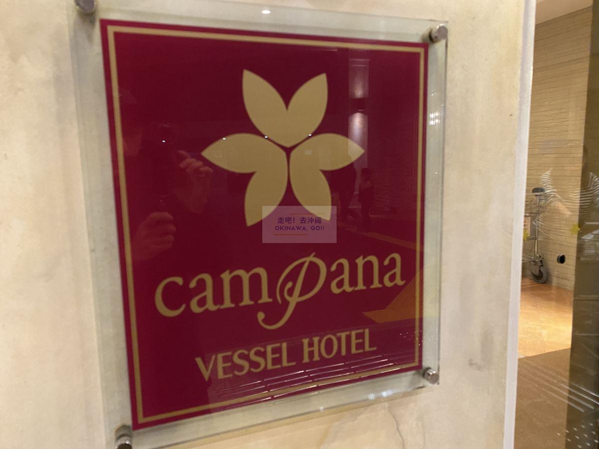 Vessel Hotel Campana Okinawa飯店開箱評價-大門LOGO