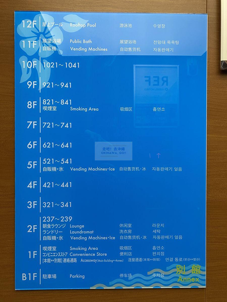 Vessel Hotel Campana Okinawa飯店開箱評價-別館電梯樓層介紹
