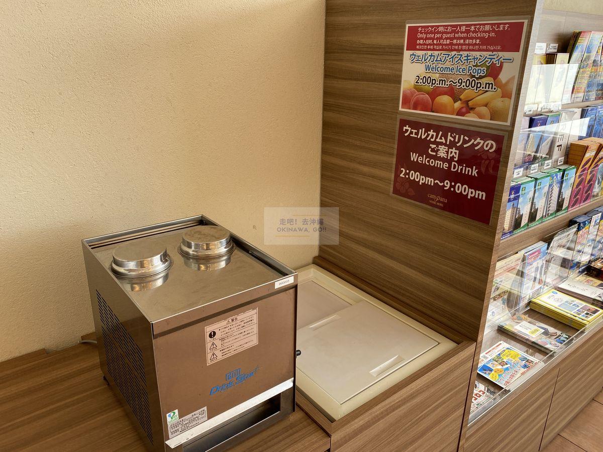 Vessel Hotel Campana Okinawa飯店開箱評價-迎賓飲料及冰棒