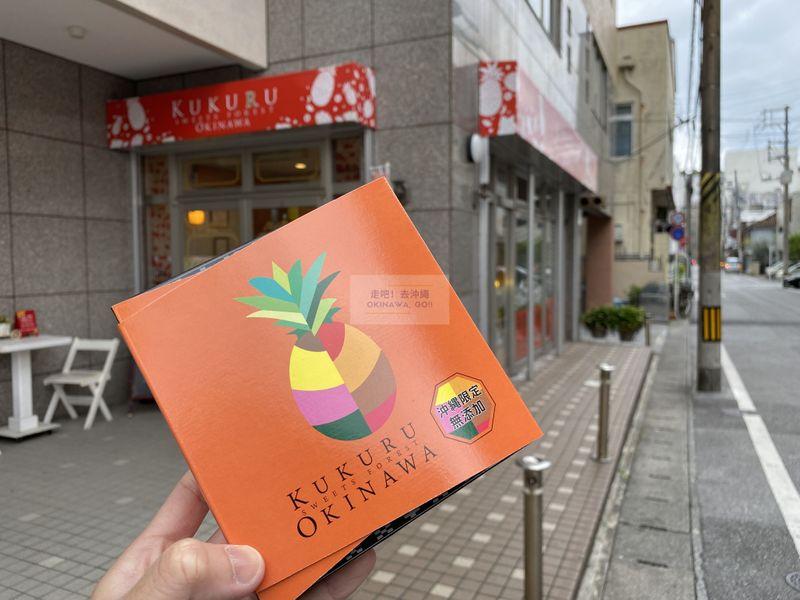 沖繩行程分享-KUKURU SWEETS FOREST