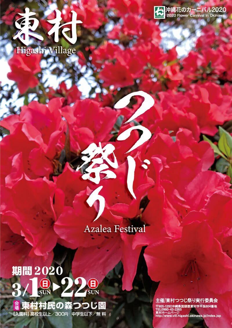 沖繩祭典、活動-東村杜鵑花祭