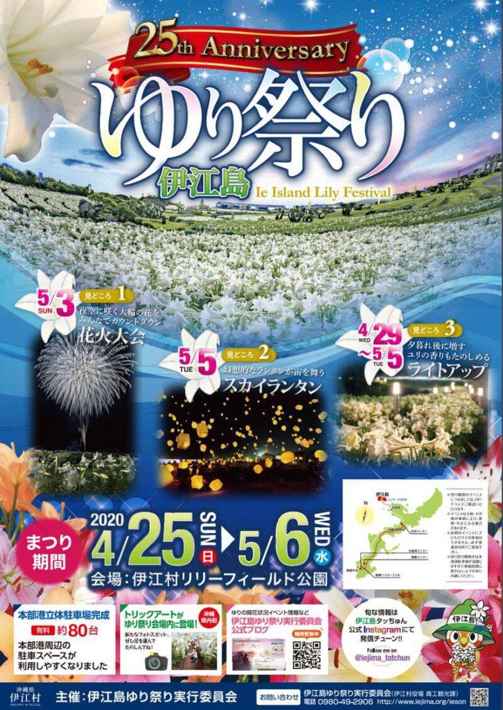 沖繩祭典、活動-伊江島百合花祭