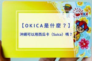 OKICA是什麼?沖繩可以用西瓜卡(Suica)嗎?