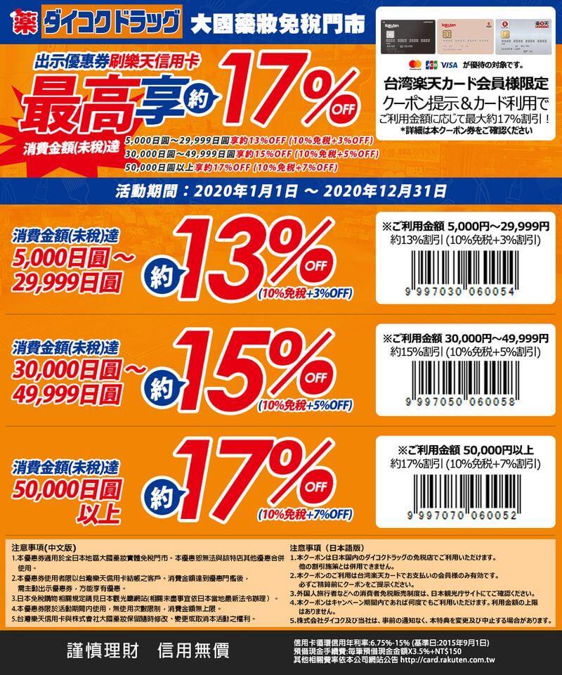沖繩優惠券-大國藥妝優惠