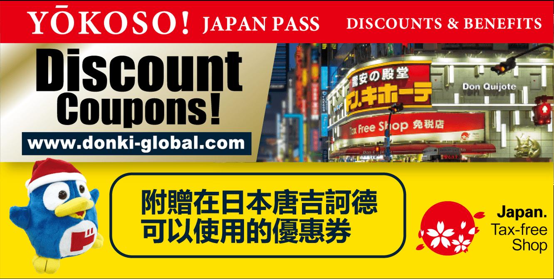 堂吉訶德-優惠券-coupon